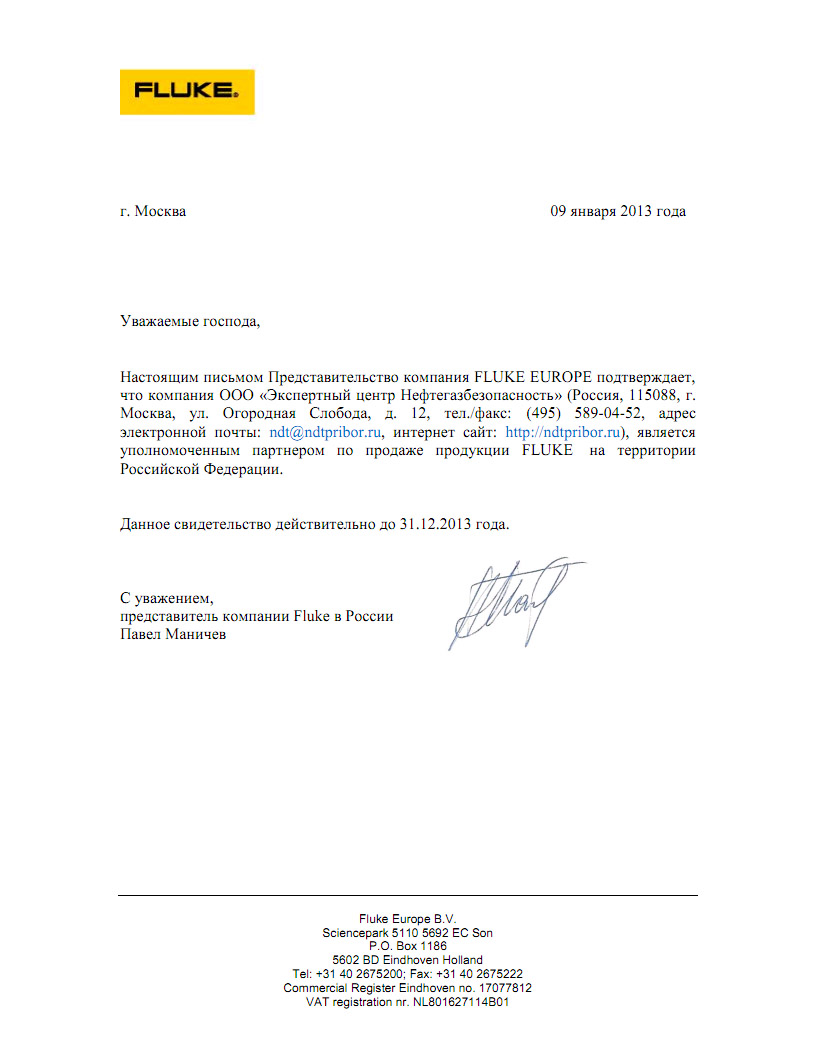 Письмо Fluke Europe